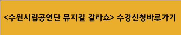 수원시립공연단 뮤지컬 갈라쇼 수강신청바로가기
